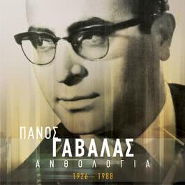Anthologia - Panos Gavalas 2006 Panos Gavalas