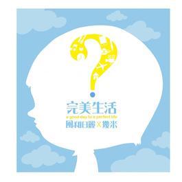 風和日麗X幾米 完美生活概念選輯 2013 Various Artists