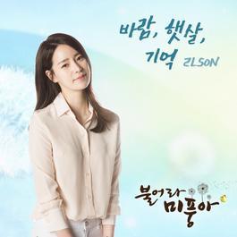 ฟังเพลงอัลบั้ม Blown with the beautiful wind OST Part.7