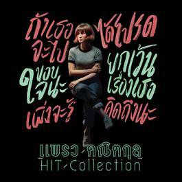 อัลบั้ม แพรว คณิตกุล HIT Collection