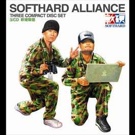 Softhard Alliance 2006 软硬天师
