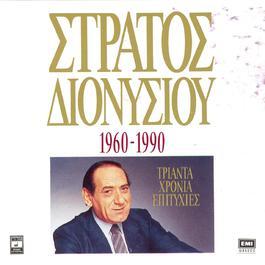 1960-1990 Triada Hronia Epitihies 1990 Stratos Dionisiou