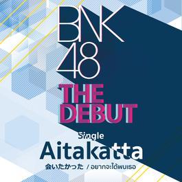 อัลบั้ม Aitakatta อยากจะได้พบเธอ