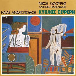 Kiklos Seferi 1976 Various Artists
