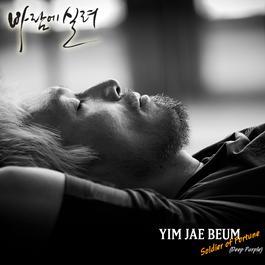 Saddle the wind' Project Part.4 2011 Yim Jaebeum