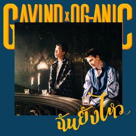 ฉันยังไหว 2018 Gavin D; OG-ANIC