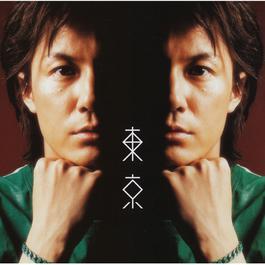 Tokyo (Original Karaoke) 2005 Masaharu Fukuyama