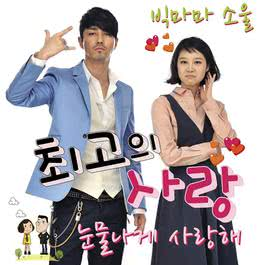 My Last Love OST Part.6 2011 最佳爱情