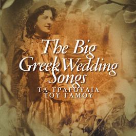 The Big Greek Wedding Songs 1993 Various Artists