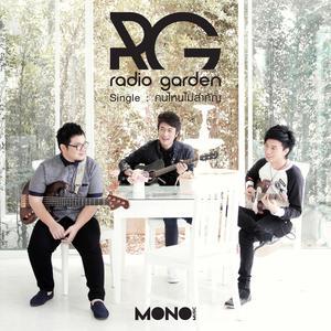 ดาวน์โหลดและฟังเพลง คนไหนไม่สำคัญ พร้อมเนื้อเพลงจาก Radio Garden