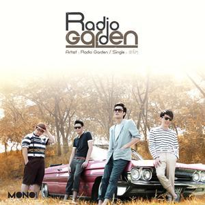 ดาวน์โหลดและฟังเพลง รักโง่ๆ พร้อมเนื้อเพลงจาก Radio Garden
