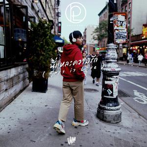 อัลบั้ม นี่แหละความรัก (This is Love) - Single