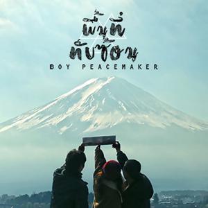 พื้นที่ทับซ้อน - Single 2015 บอย Peacemaker