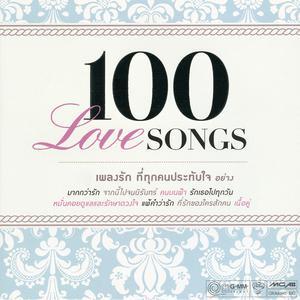 100 Love SONGS 2013 รวมศิลปินแกรมมี่