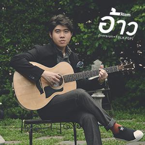อัลบั้ม อ้าว (folk pop) - Single