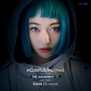 เหนื่อยเกินไปไหม (Tired) - Single 2018 GENA DESOUZA