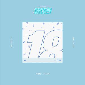 ฟังเพลงใหม่อัลบั้ม A-TEEN Part.3