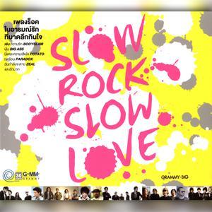 SLOW ROCK SLOW LOVE 2013 รวมศิลปินแกรมมี่