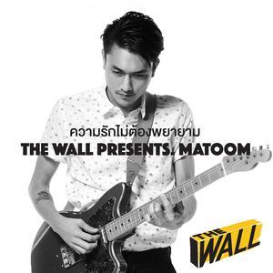 ดาวน์โหลดและฟังเพลง ความรักไม่ต้องพยายาม พร้อมเนื้อเพลงจาก Matoom