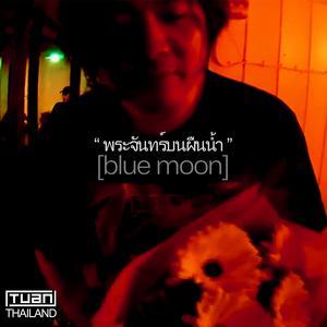พระจันทร์บนผืนน้ำ (Blue Moon) - Single