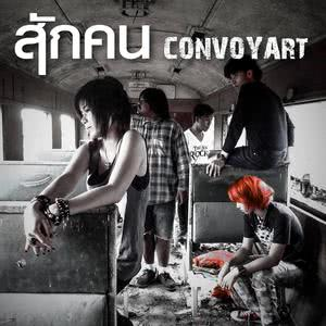 อัลบัม สักคน ศิลปิน Convoy art