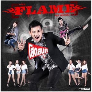อัลบัม โสดสนุก feat. สโมสรชิมิ - Single ศิลปิน FLAME