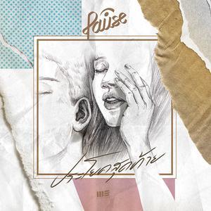 ฟังเพลงใหม่อัลบั้ม ประโยคสุดท้าย - Single