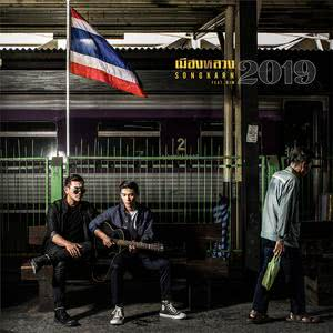 อัลบั้ม เมืองหลวง2019 feat. Biw - Single