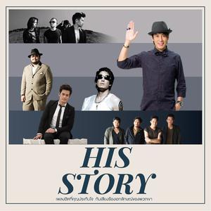 HIS STORY 2013 รวมศิลปินแกรมมี่