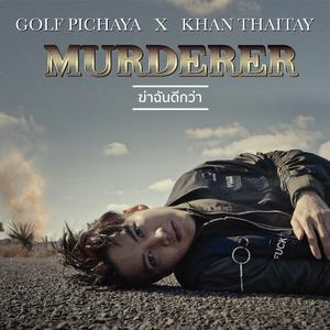 อัลบั้ม ฆ่าฉันดีกว่า (Murderer)