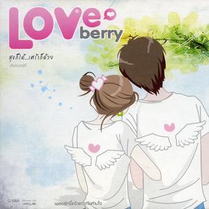 Loveberry 2010 รวมศิลปินแกรมมี่