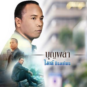 อัลบั้ม บุญผลา - Single