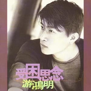 Confused Missing 1997 游鸿明