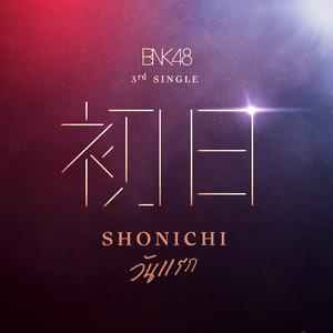 Shonichi (วันแรก) 2018 BNK48