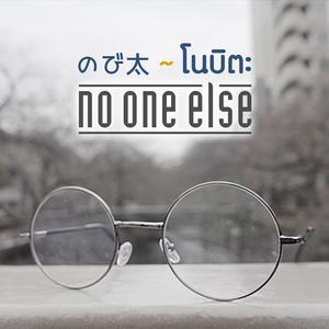 โนบิตะ Nobita 2017 NO ONE ELSE