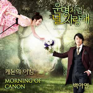You are my destiny OST Part.1 2014 Baek A Yeon
