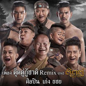 อัลบั้ม เพลงประกอบภาพยนตร์เรื่อง ตุ๊ดตู่กู้ชาติ (Remix)