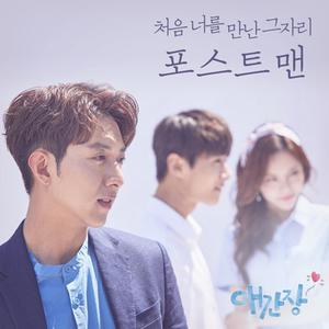 อัลบั้ม My first love OST Part.5