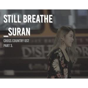 Cross Country OST Part.3 2017 Suran