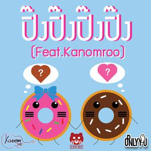 ปิ๊งปิ๊งปิ๊งปิ๊ง Feat. Kanomroo 2018 ORNLY YOU