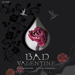BAD VALENTINE 2013 รวมศิลปินแกรมมี่