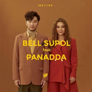 อัลบัม เพราะเธอ Feat. ปนัดดา เรืองวุฒิ - Single ศิลปิน Bell Supol