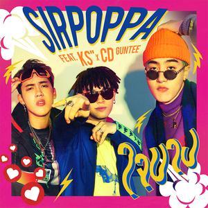 อัลบั้ม ใจบาง feat. KS x CD GUNTEE - Single
