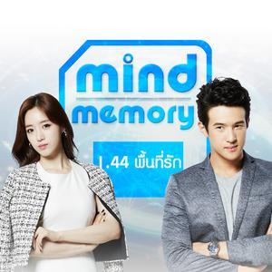 เพลงประกอบภาพยนตร์ Mind Memory 1.44 พื้นที่รัก 2017 รวมศิลปิน
