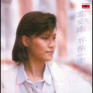 Back To Black Series - Bu Zai Yi Yang 2007 雷安娜