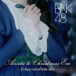Anata to Christmas Eve (คำสัญญาแห่งคริสต์มาสอีฟ) 2018 BNK48