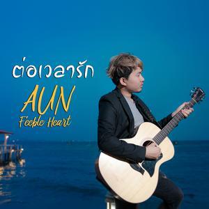 ดาวน์โหลดและฟังเพลง ต่อเวลารัก พร้อมเนื้อเพลงจาก Aun Feeble Heart