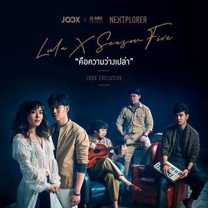 คือความว่างเปล่า [JOOX Exclusive] - Single
