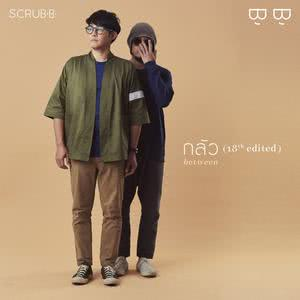 กลัว (18th edited) - Single