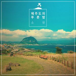 อัลบั้ม The Blue Night of Jeju Island